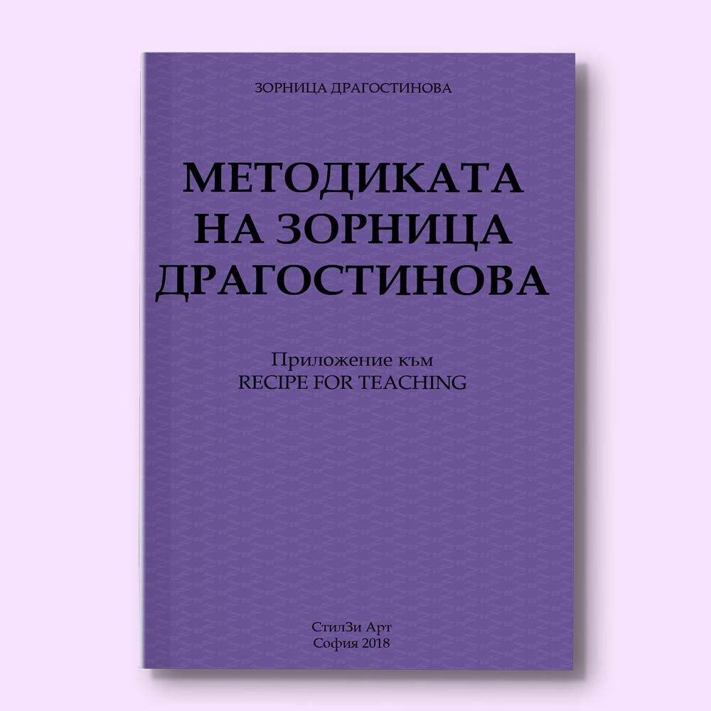 методиката-на-зорница-драгостинова